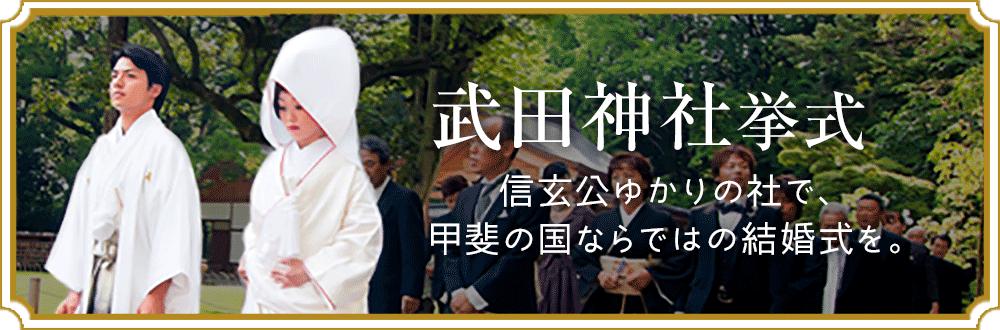 武田神社挙式